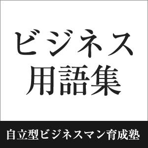 ビジネス用語集